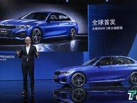 全新BMW 3系進化到第七代,如今終于登陸中國市場 | 一線車訊