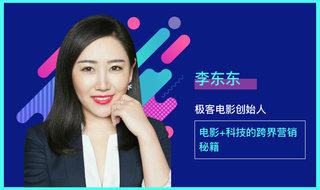 坦白讲李东东 / 电影+科技的跨界营销秘籍
