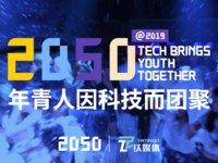2050大会即将召开,全球年青人因科技团聚在杭州云栖小镇