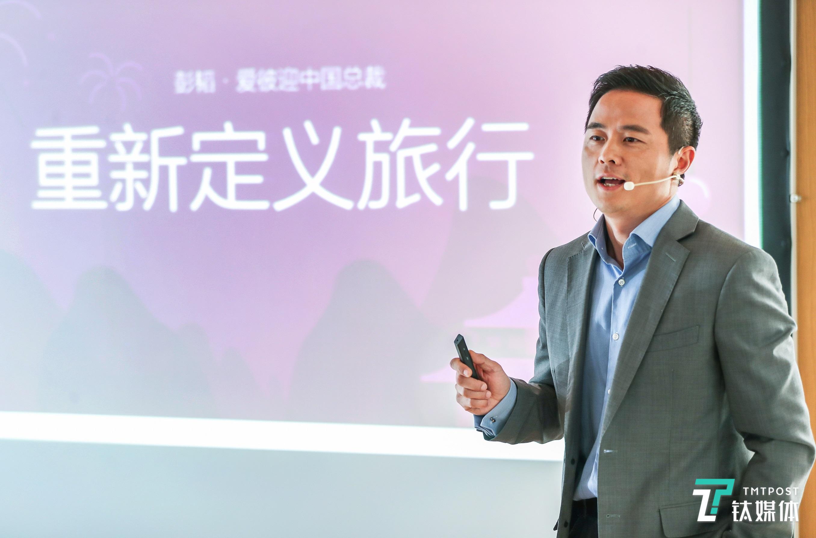Airbnb爱彼迎中国区总裁 彭韬