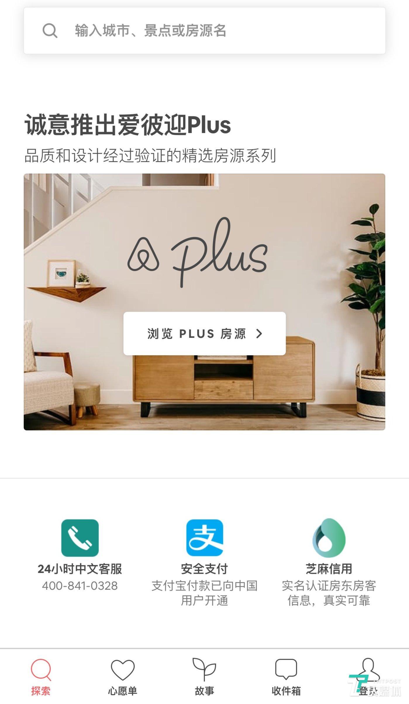 2019年2月发布的Plus