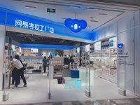 网易考拉全球工厂店首家线下店开业,目标孵化数十个亿级品牌 | 钛快讯