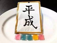告别平成的日子:一场日本仪式消费的狂欢