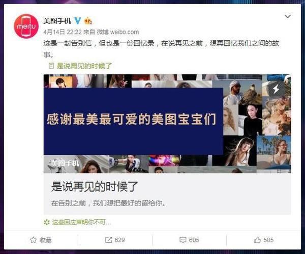 砍掉手机和电商后,美图能否造出中国版Instagram?