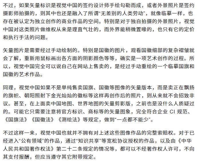"""视觉中国被""""从重罚款30万元""""之后"""