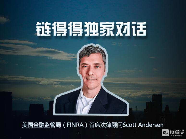 链得得独家对话原美国金融监管局首席顾问Scott Andersen,数币政策最硬核解析