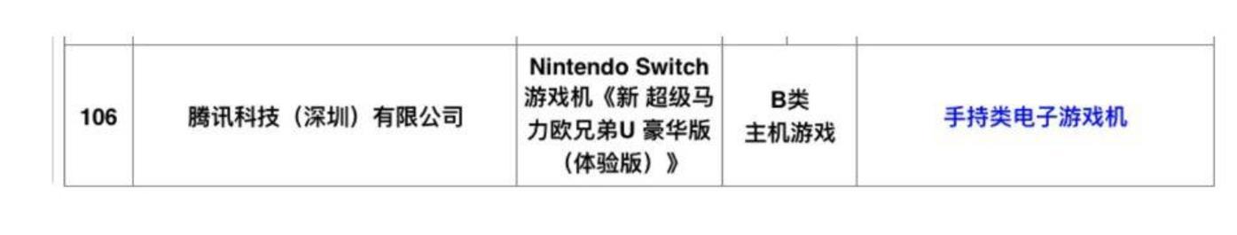 从Xbox到Switch,微软+完美世界没做好,任天堂+腾讯可以吗?