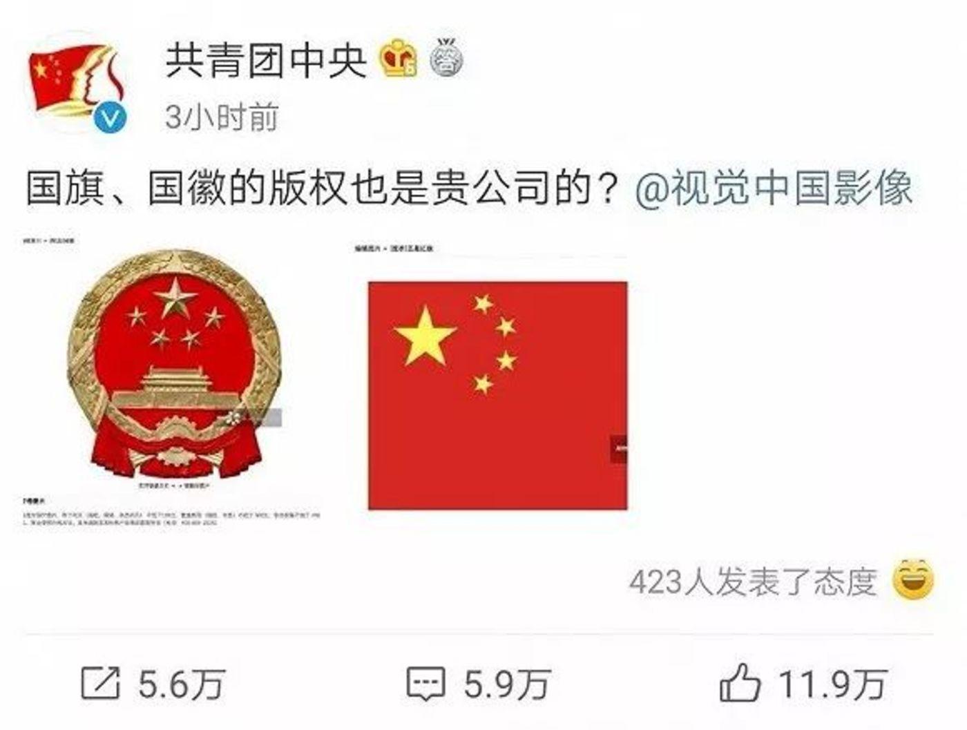 """视觉中国被关站整改,但图片版权的糊涂账仍是""""黑洞"""""""