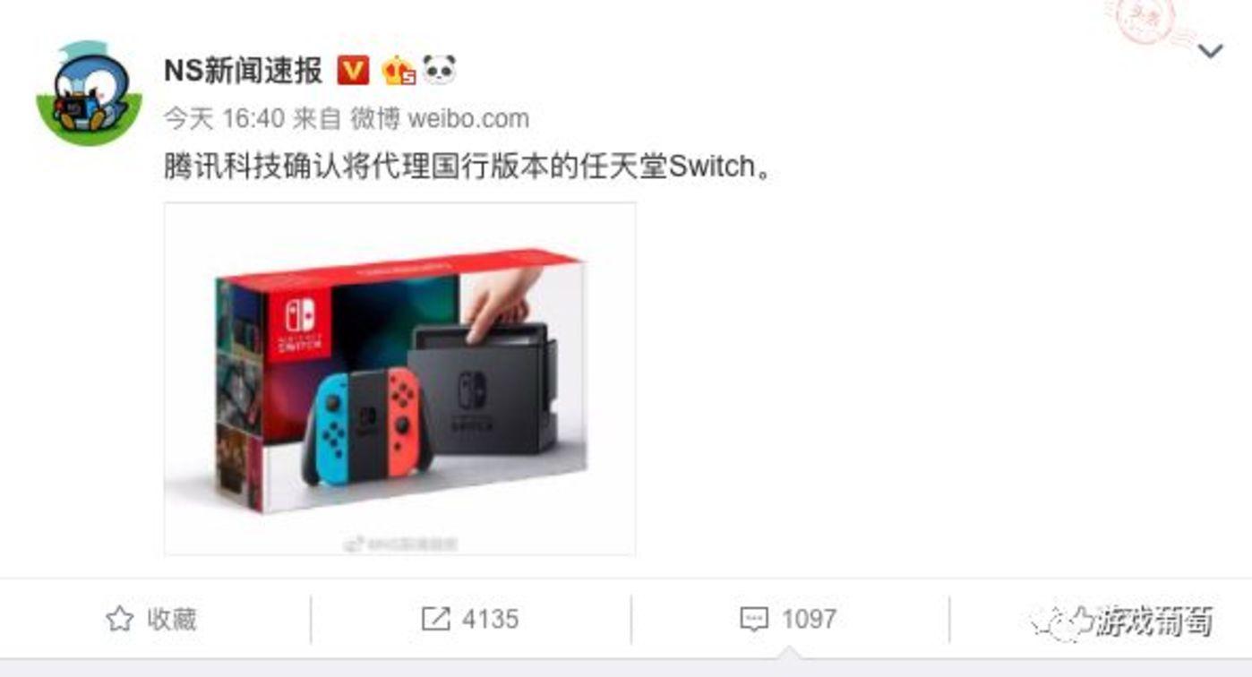 腾讯拿下Switch代理,事情可能没有这么简单