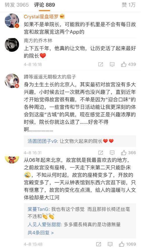 """单霁翔退休、王旭东""""上新"""":故宫2.0时代能续写超级IP吗?"""
