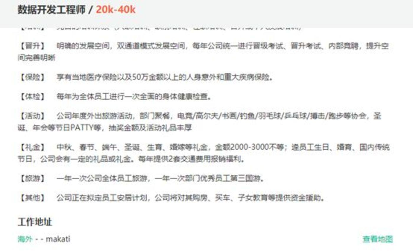 """东南亚博彩骗局:用""""爱情""""和""""面包""""捕猎中国人"""
