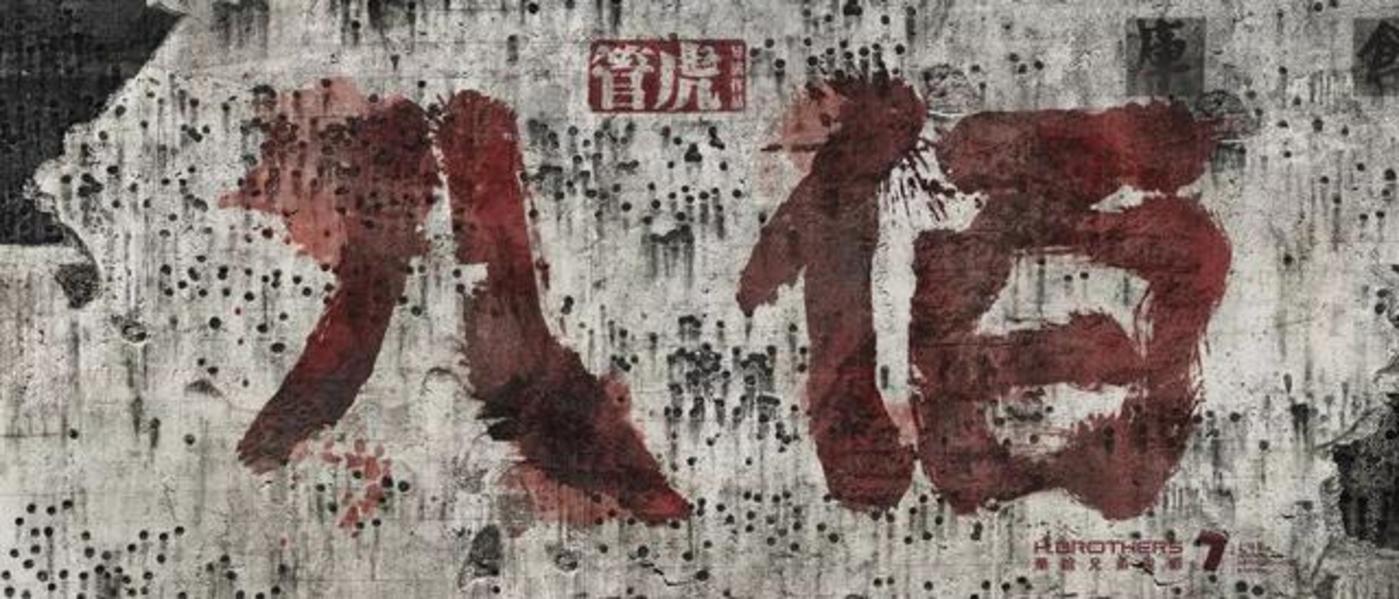 《八佰》或《美人鱼2》,华谊、光线们要靠内容翻盘?
