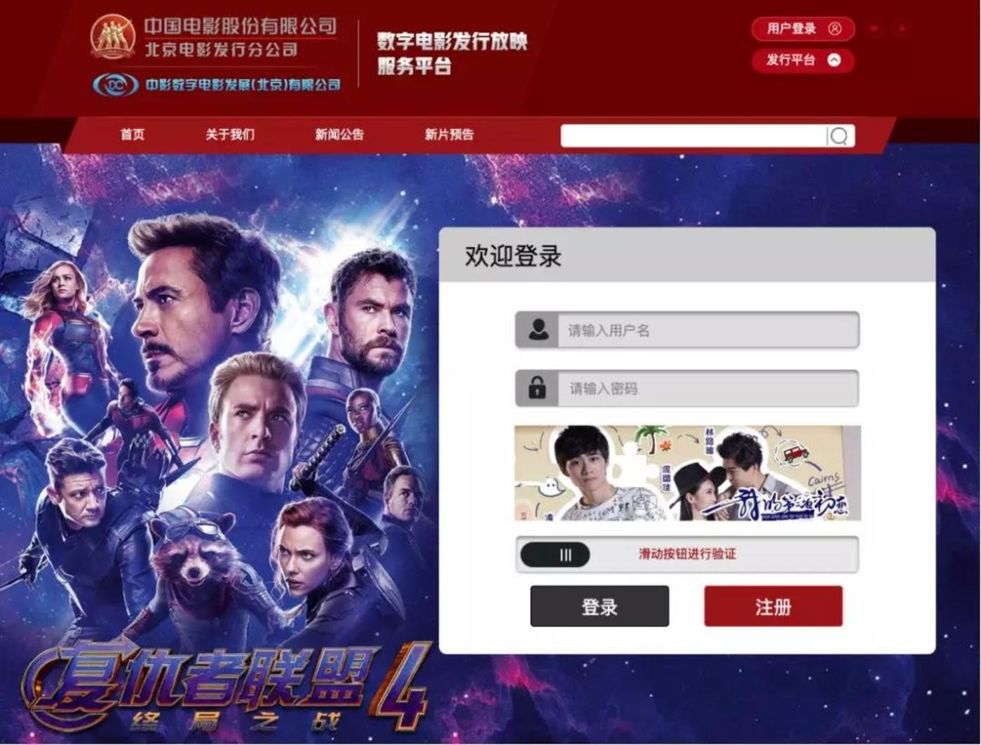中影数字电影发行放映服务平台密钥下载登入页面