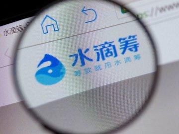 吴鹤臣事件持续发酵,水滴筹何去何从?