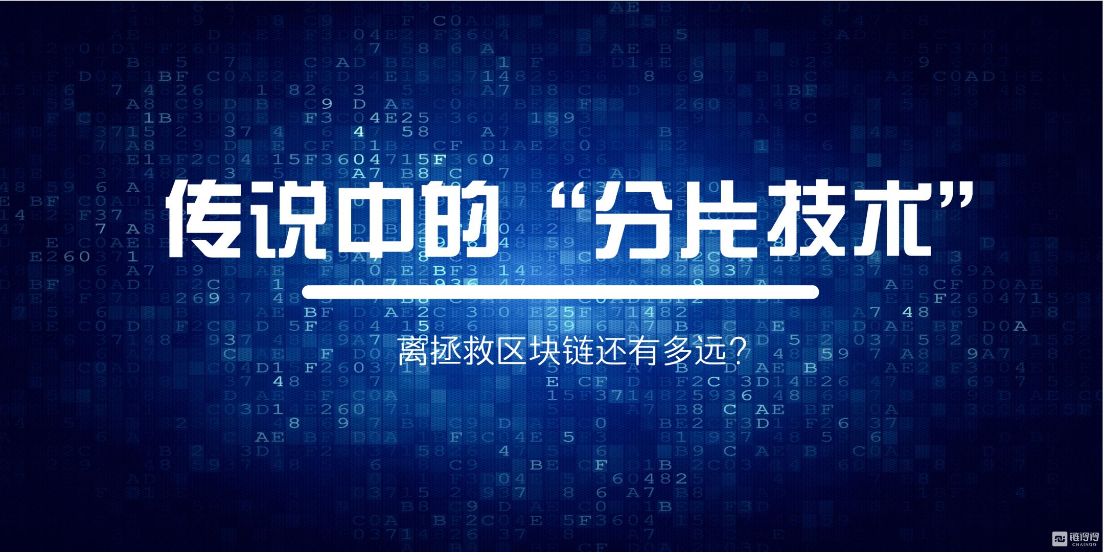 """【链得得独家】传说中的""""分片技术"""",离拯救区块链还有多远?"""