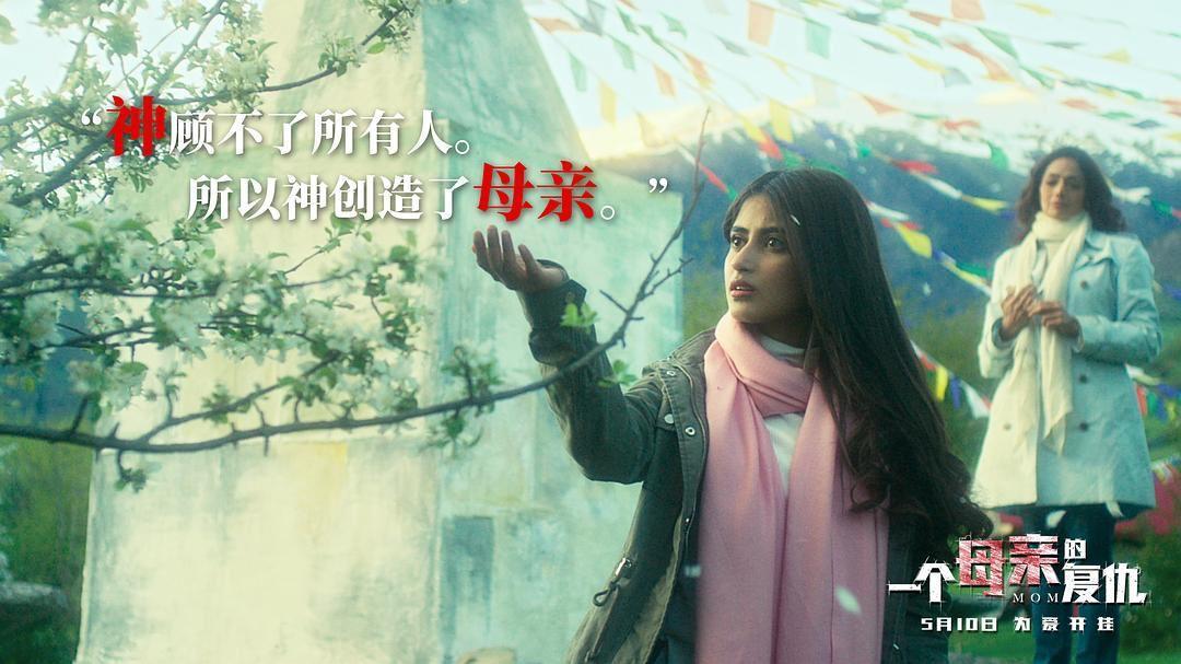 """硬核母亲展开《一个母亲的复仇》,印度电影""""回温""""?"""