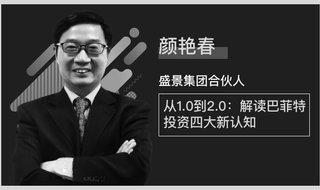 颜艳春 / 从1.0到2.0:解读巴菲特投资四大新认知