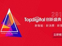 汇聚百余先锋企业,第七届TopDigital创新盛典本月末开启