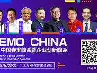 创新引爆倒计时:2019创新中国春季峰会即将登陆上海