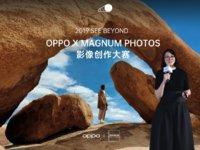 继与法网跨界合作后,OPPO又携手玛格南开启影像创作大赛 | 钛快讯