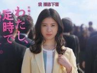 日劇《我,到點下班》想扭轉日本職場文化:按時下班不是消極怠工代名詞