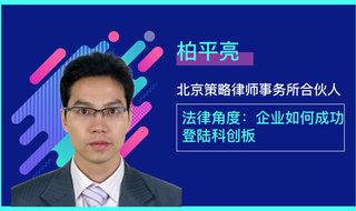柏平亮 / 法律解读:企业如何登陆科创板