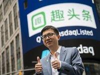 【钛晨报】趣头条Q1净亏损同比扩大 李磊辞去CEO一职;360金融Q1营收20亿元,净利同比增340%