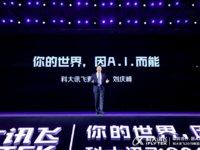 科大讯飞连发六款新品,董事长刘庆峰称今年是AI应用红利兑现年 | 钛快讯