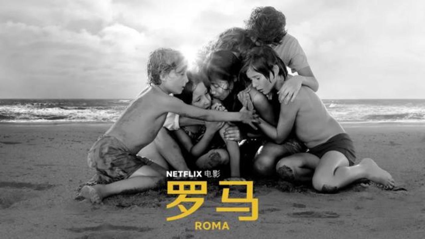 """《罗马》票房惨淡,艺联""""专线发行""""是出圈还是小众狂欢?"""