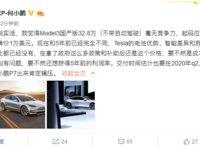 小鵬汽車創始人稱國產特斯拉Model3毫無競爭力,應再降價1萬美元丨鈦快訊