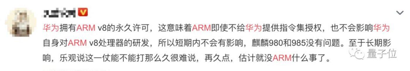 ARM暂停芯片架构合作,或危及华为备胎计划?