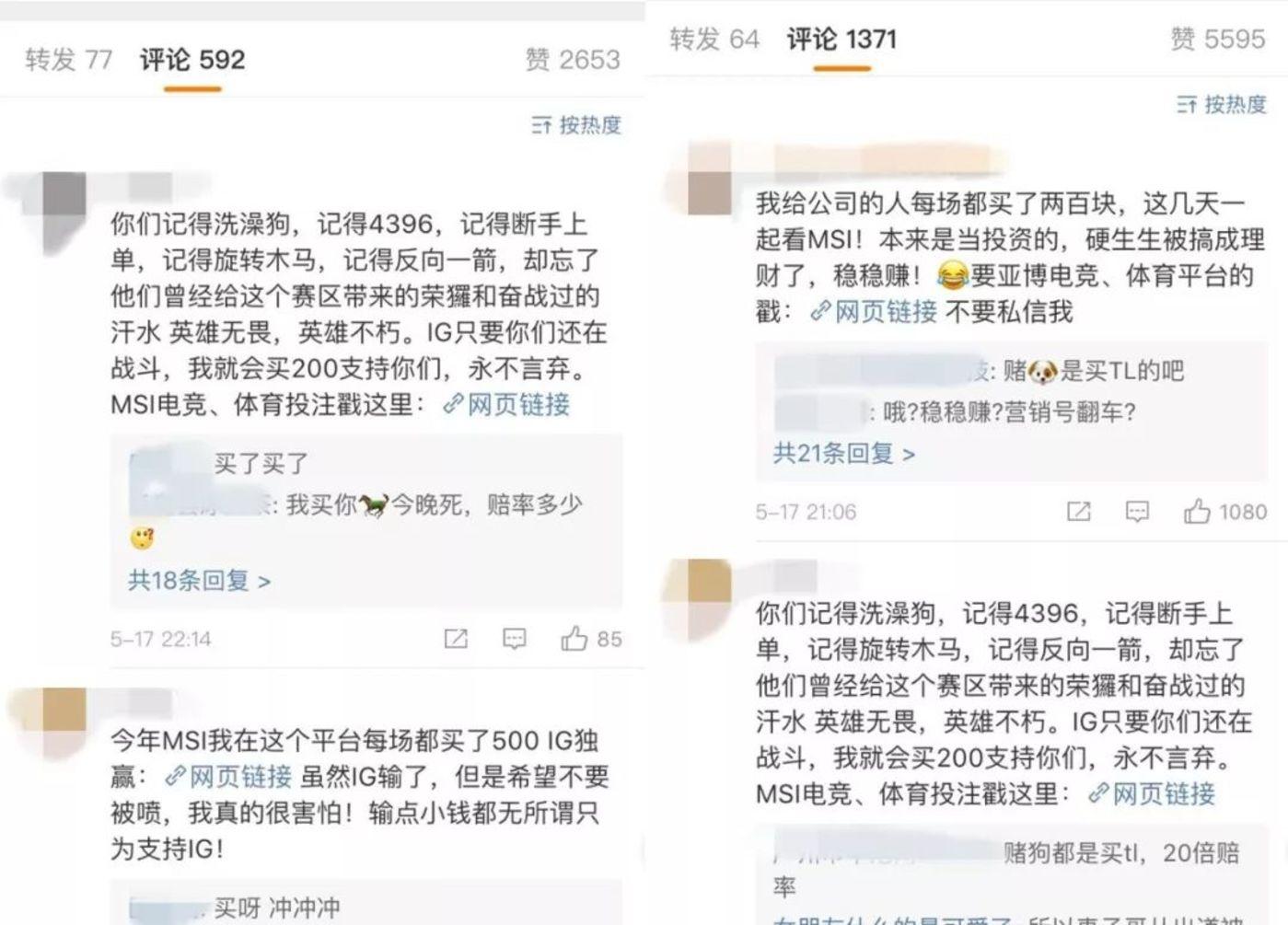 博彩,正在摧毁襁褓中的中国电竞?