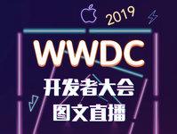 """蘋果又雙叒叕要搞事情,2019WWDC大會能否""""軟硬兼施""""?"""