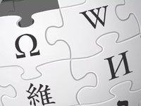 毫不利己,專門利人:如何再造一個維基百科?