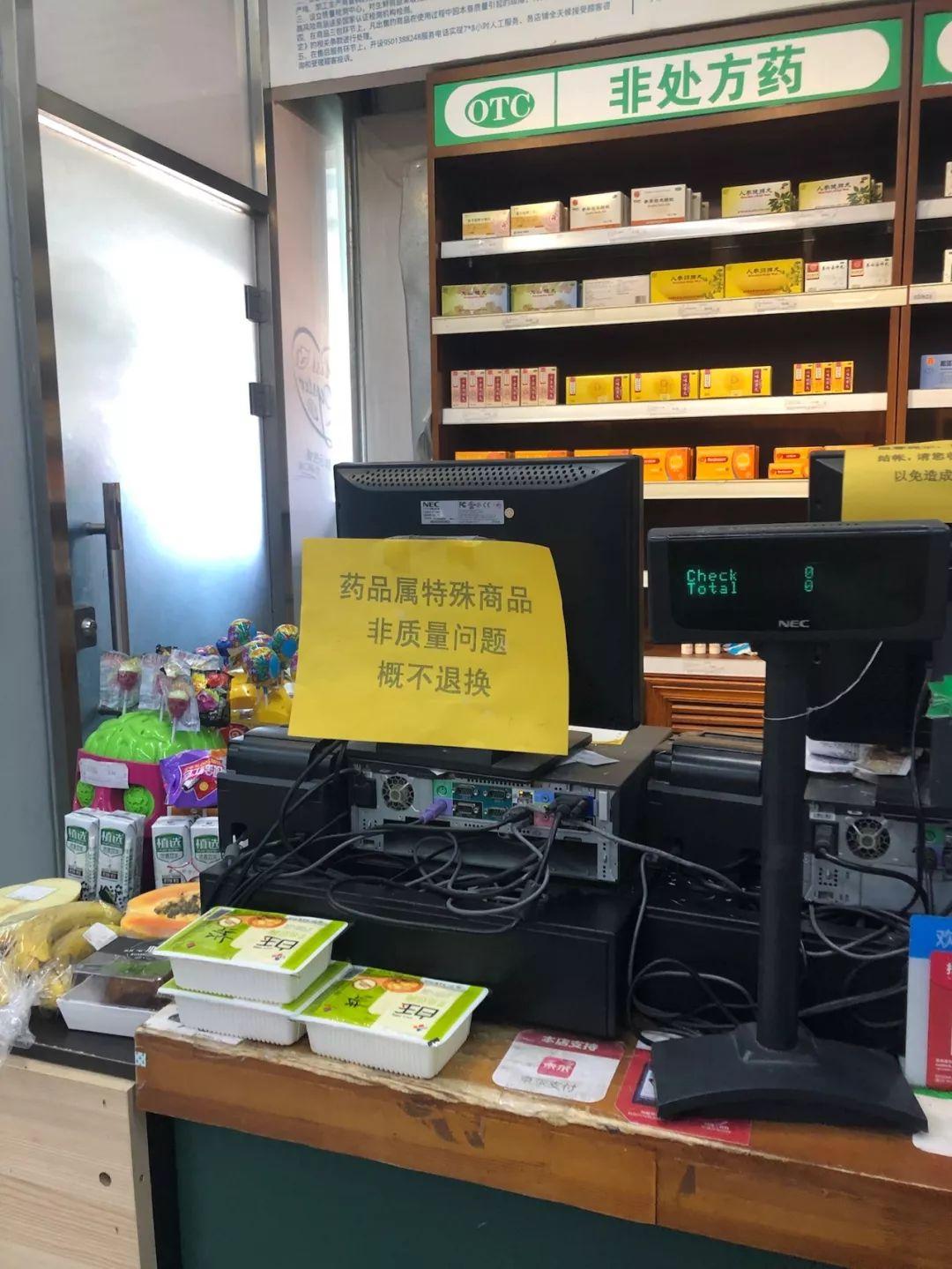 △東大橋地鐵站附近的京客隆京捷生鮮便利店內藥品售賣處 圖片來源:八點健聞鄭琪拍攝