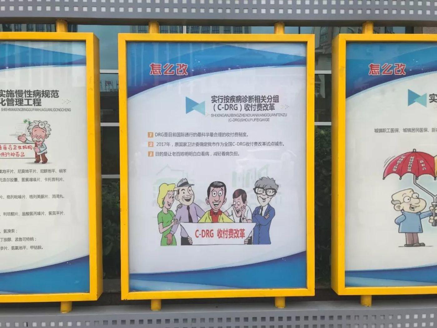 三明市第一医院门诊大厅外的C-DRG宣传栏 图片来源@八点健闻拍摄