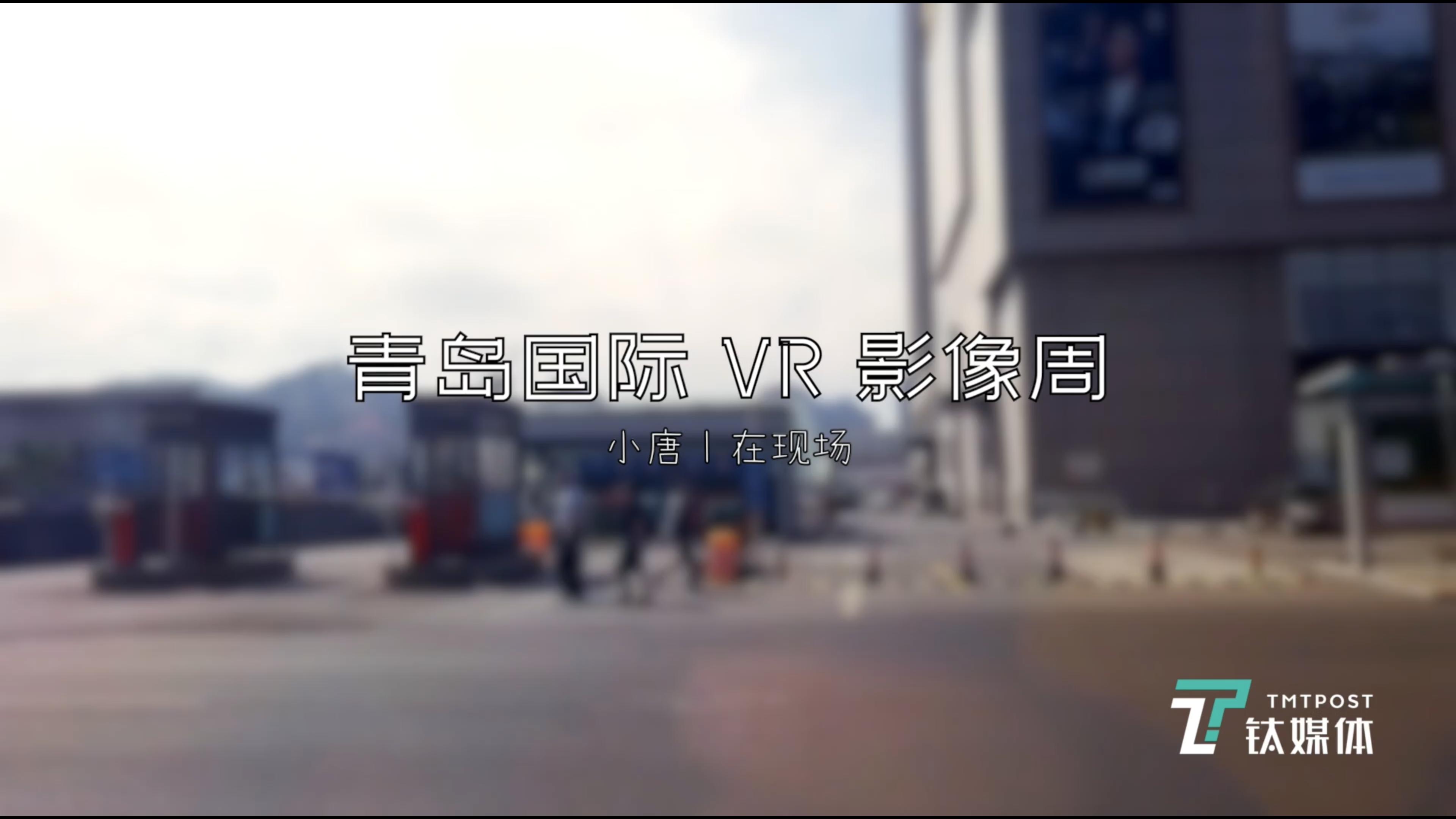 VR影展和其他影展有啥差别?在青岛 SIF 2019 逛一圈就知道啦!