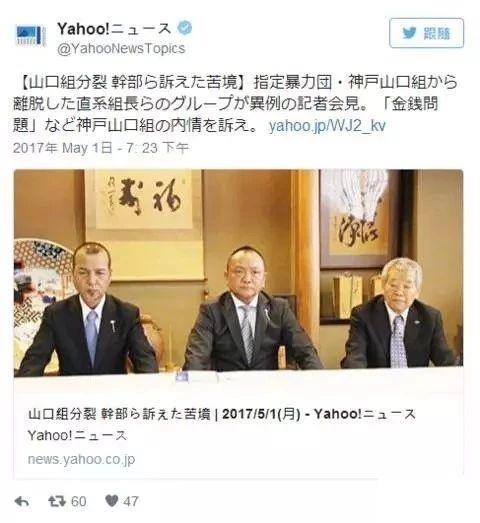 充满道德自律的日本黑社会,如今连内讧也要一本正经的召开发布会,运用媒体发声!   Yahoo news