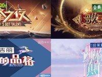 台网50+综艺、100+赞助商,快消品冠名占7成