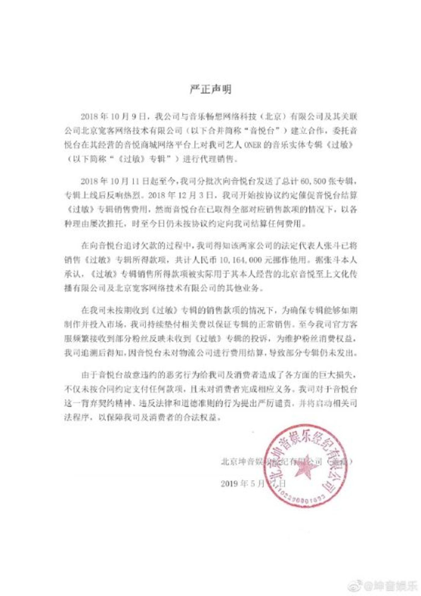 坤音娱乐微博追债令:音悦台欠款千万背后的险恶偶像江湖