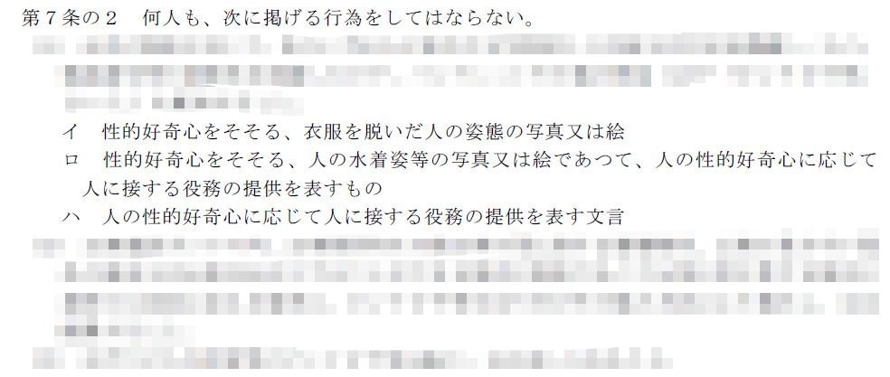 1962年,东京都政府出台了初代《迷惑防止条例》