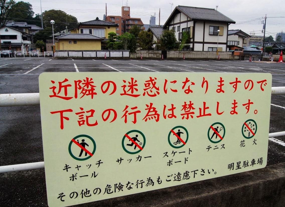"""日本街头的""""迷惑行为禁止""""告示牌"""
