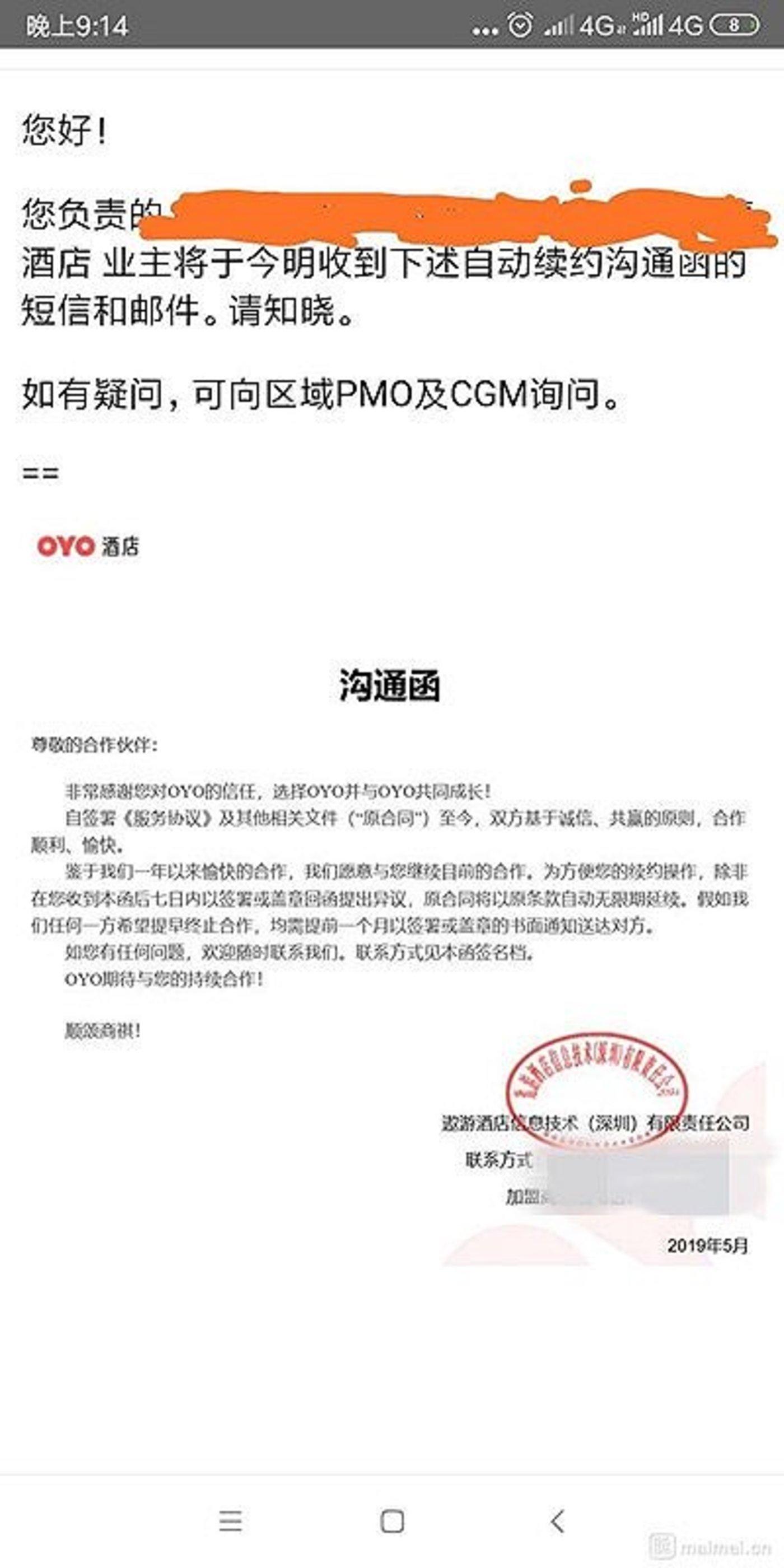 """印度独角兽OYO中国困局:裁员,造假,本土团队沦为""""傀儡"""""""