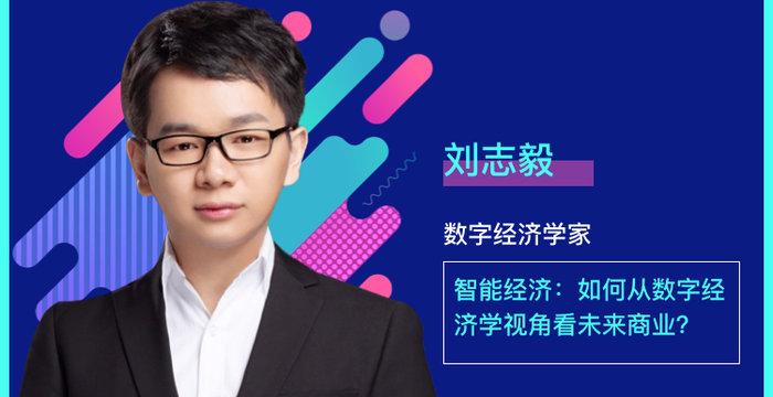 坦白讲刘志毅 / 智能经济:如何从数字经济学视角看未来商业?