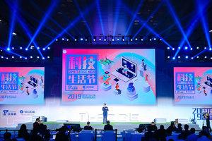 【2019T-EDGE】2019钛媒体科技生活节精彩现场回顾