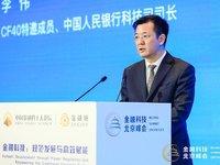 央行科技司李伟:将试点中国版监管沙盒,金融不能有技术就任性