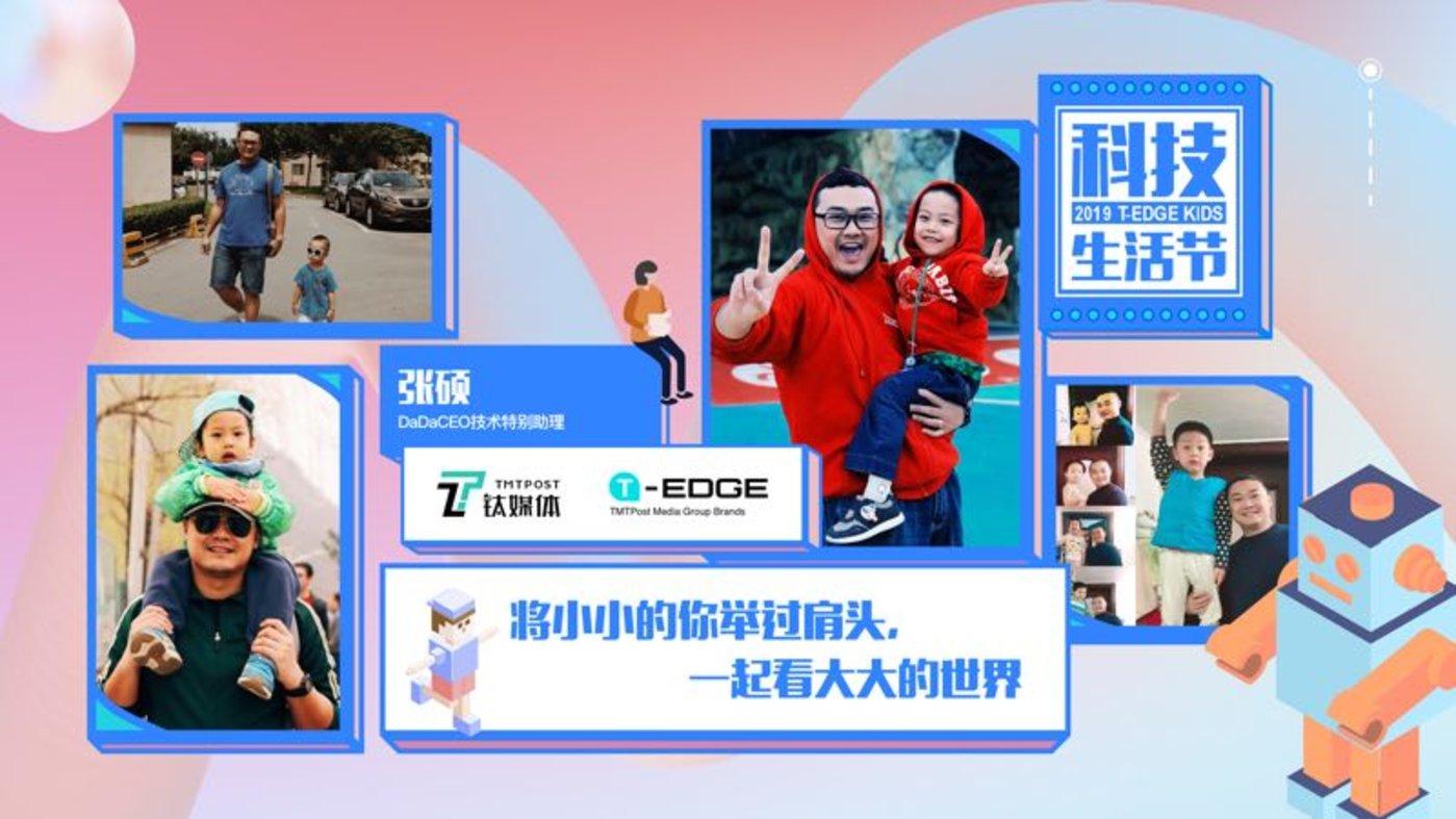 张硕和他的孩子
