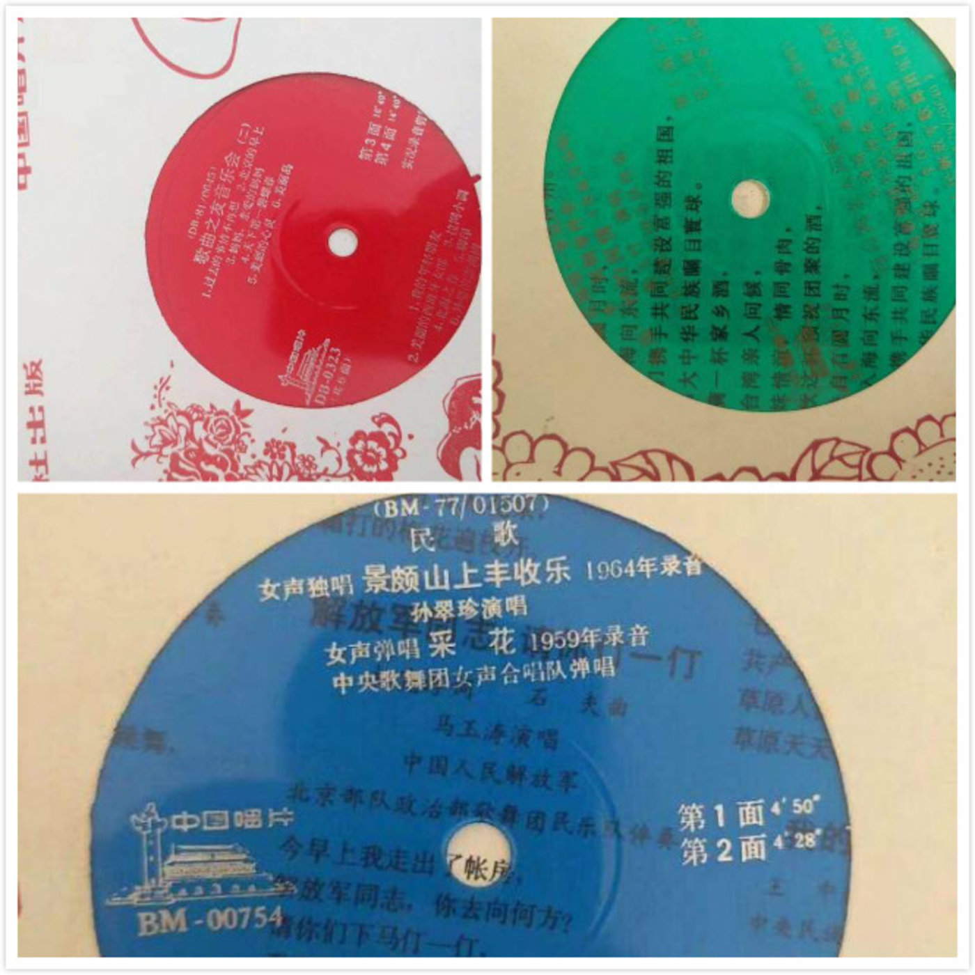 """网友""""小手冰凉""""收集的五颜六色的薄膜唱片,里面灌制的是1964年的景颇族民歌"""