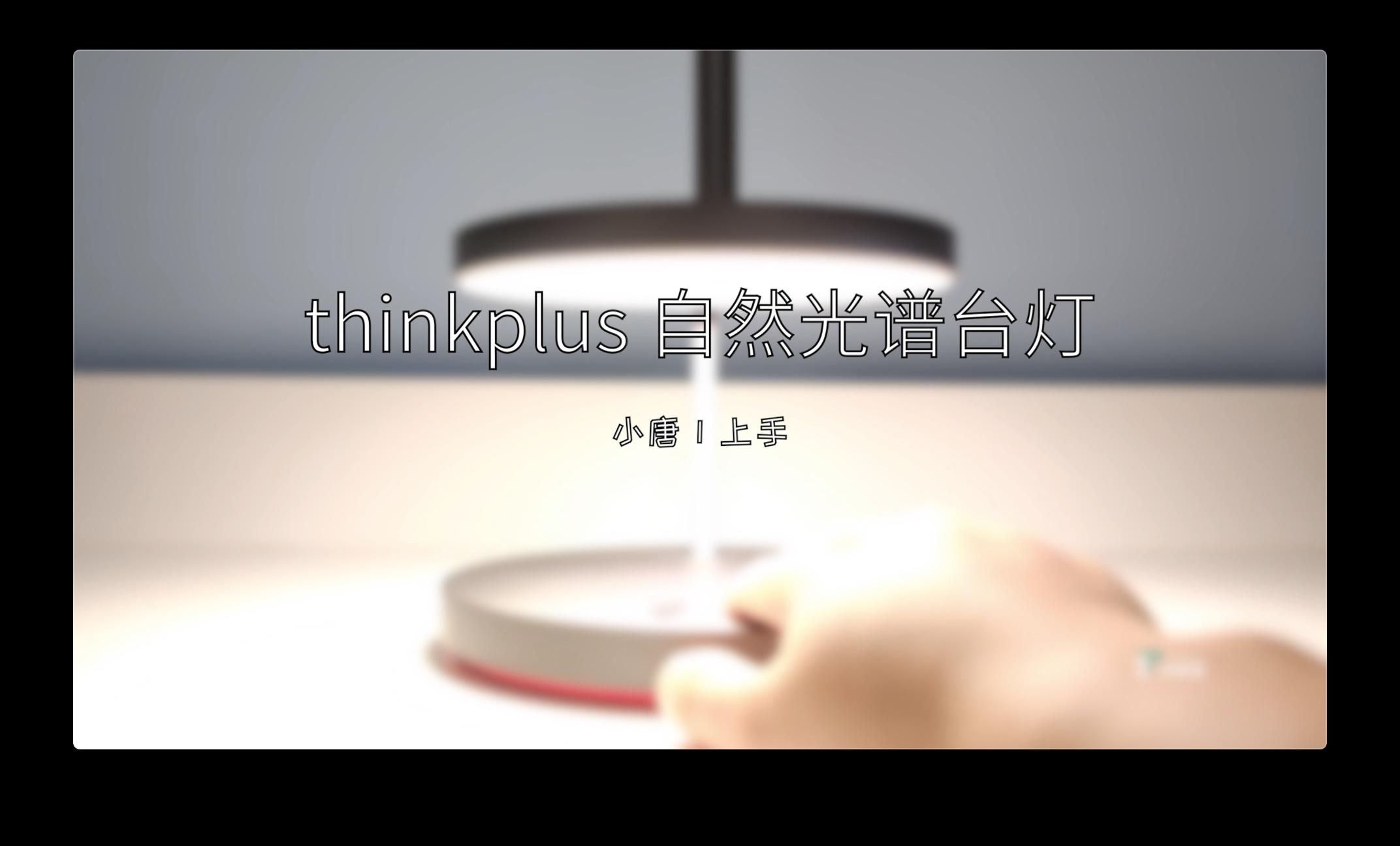"thinkplus 自然光谱台灯:为你点亮九点钟的""太阳"""