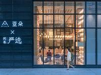 """对话亚朵创始人耶律胤:从IP酒店到社区酒店,亚朵的""""第四空间计划""""究竟是什么?"""